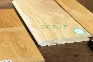 床暖房準対応・水拭きOKな100%無垢フローリング