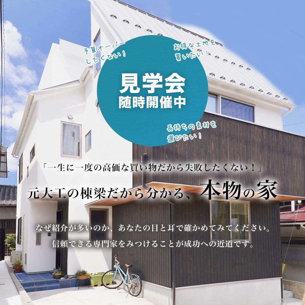 横浜・鎌倉・逗子・葉山で建てる無垢材と自然素材の家なら中尾建築工房