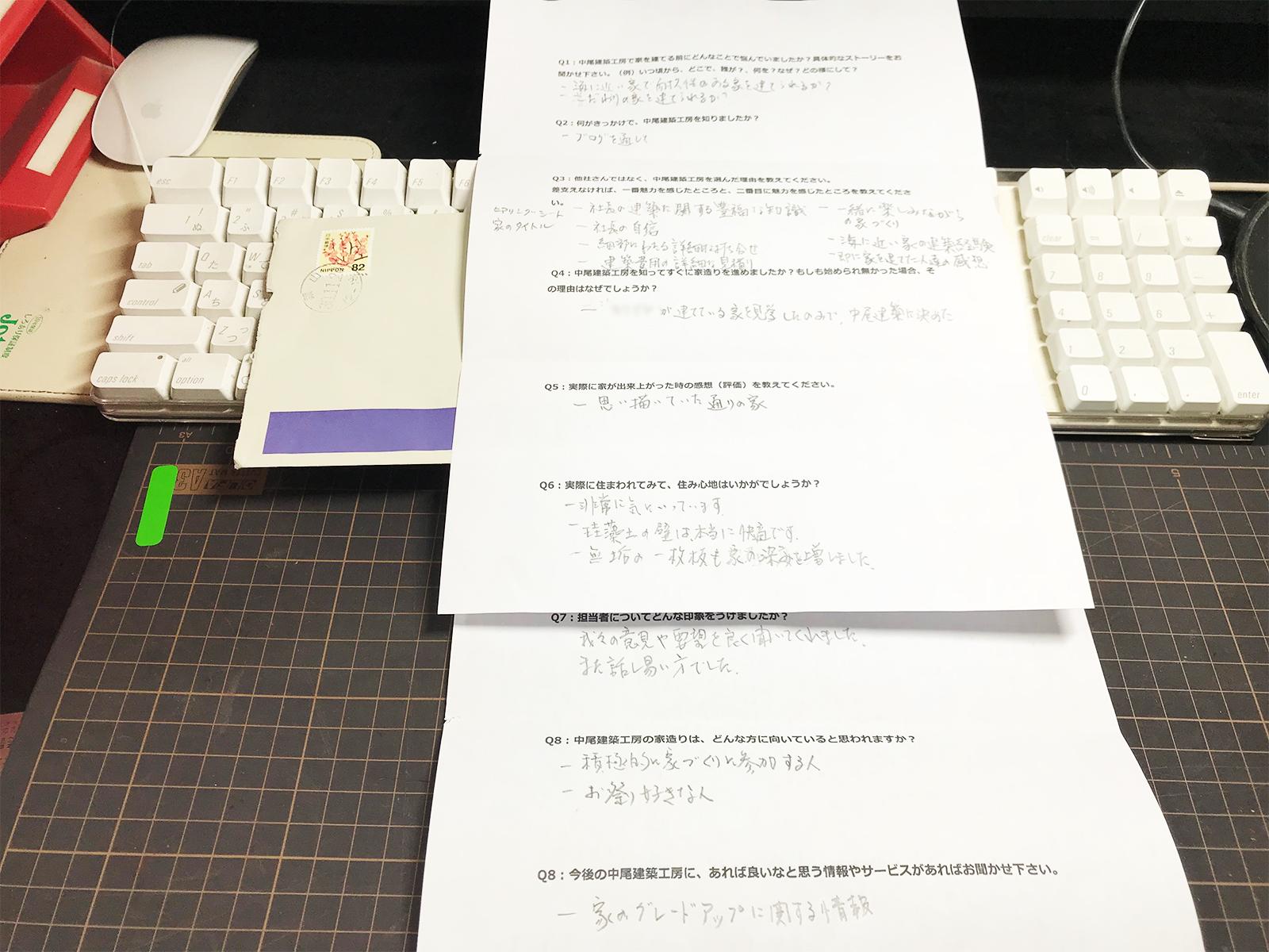ob-owner-yokosukashi-akiya-hakatamaru-questionnaire