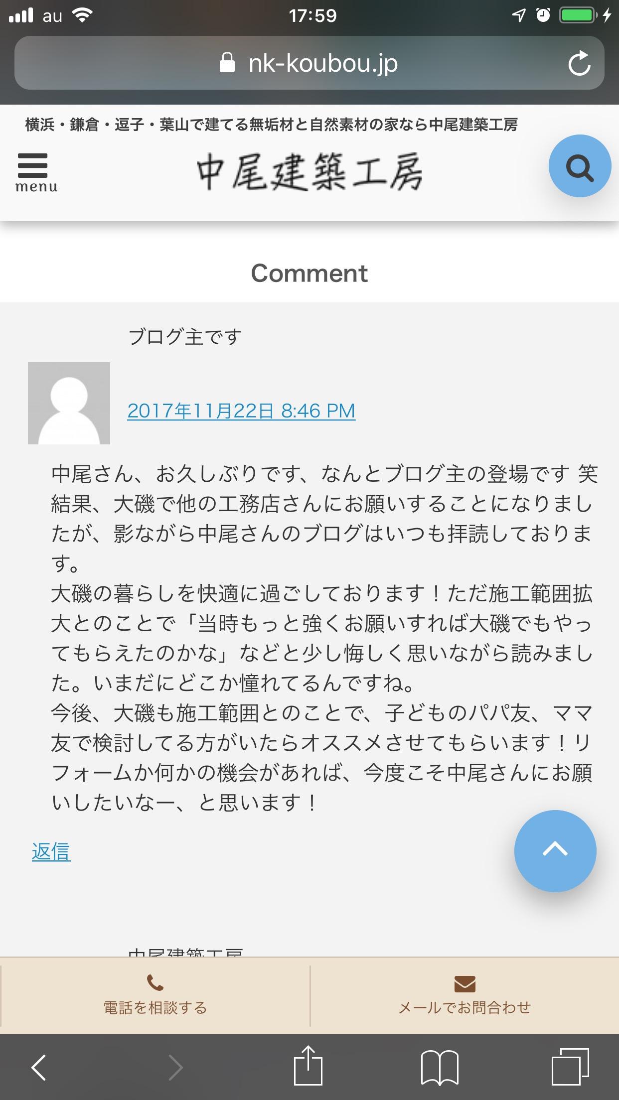 ブログ主さんからのコメント