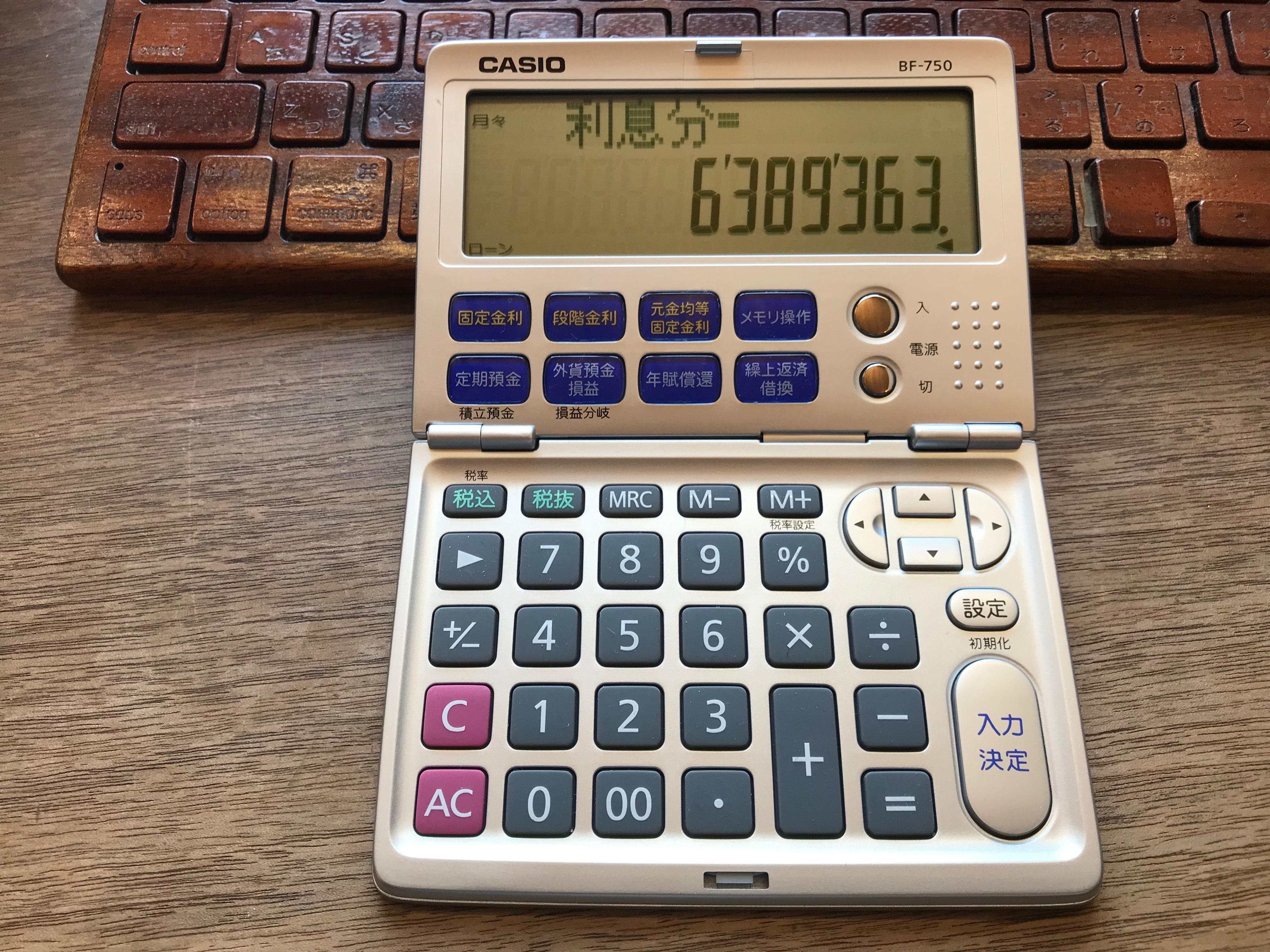 5,000万円を0.7%で借りた場合の利息は638万円です
