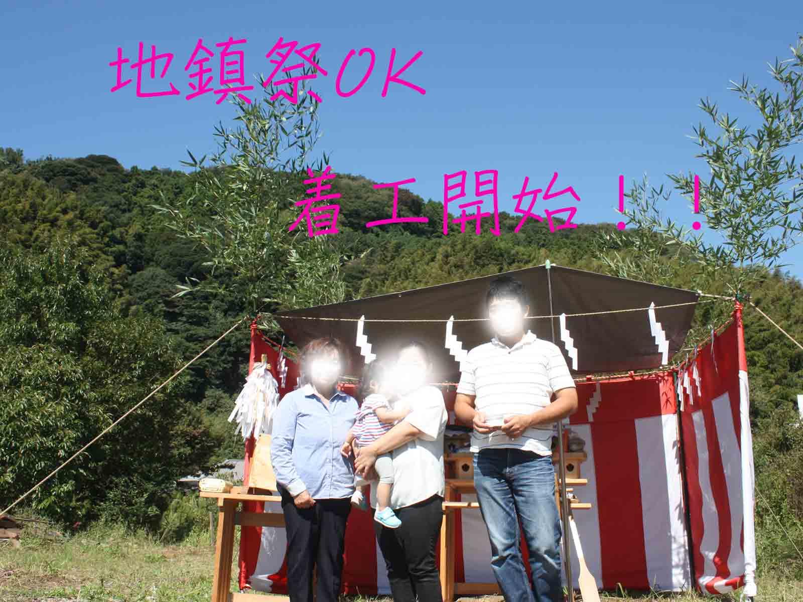 葉山に家を建てる!難航した新築プロジェクトが着工開始に まとめ