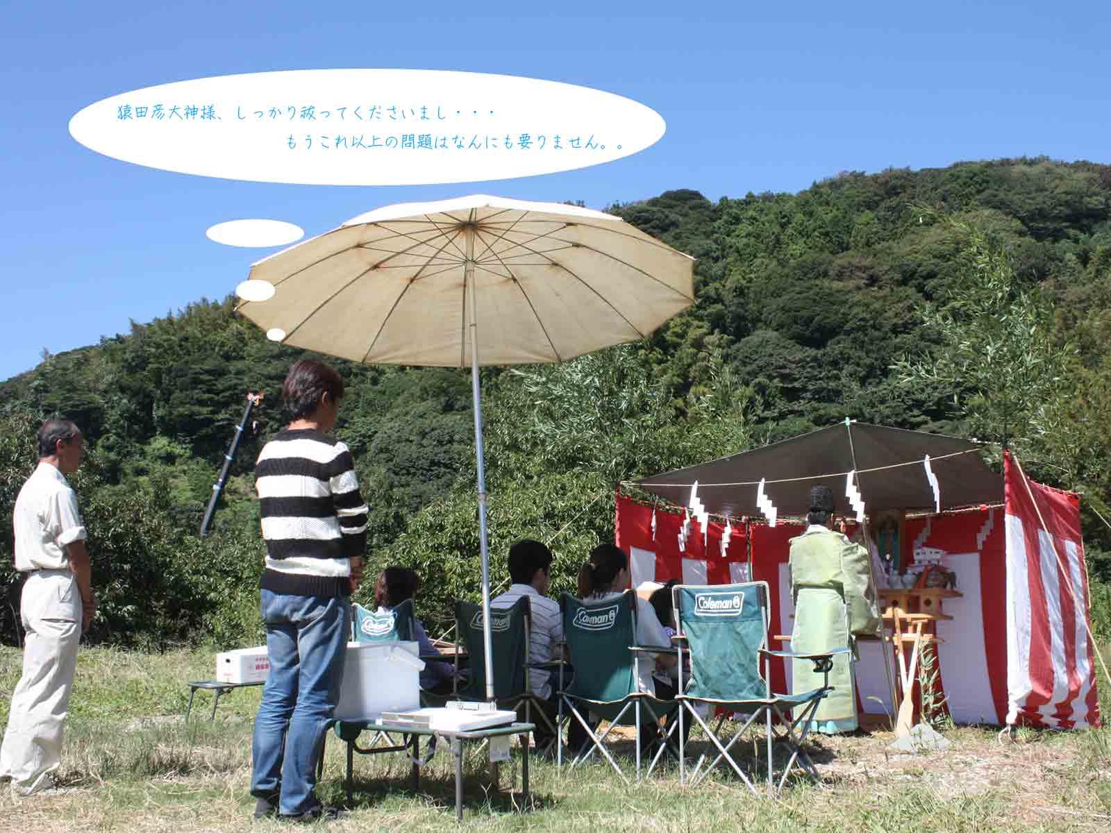 地鎮祭の風景