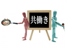 共働き夫婦が横浜や湘南で新築一戸建てを購入するなら自然素材の注文住宅をお勧めします