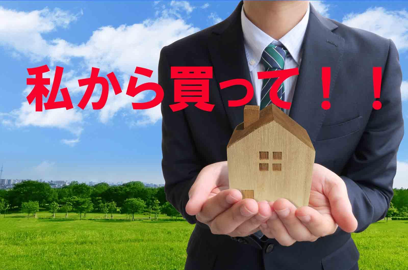 ハウスメーカーの営業活動が活発