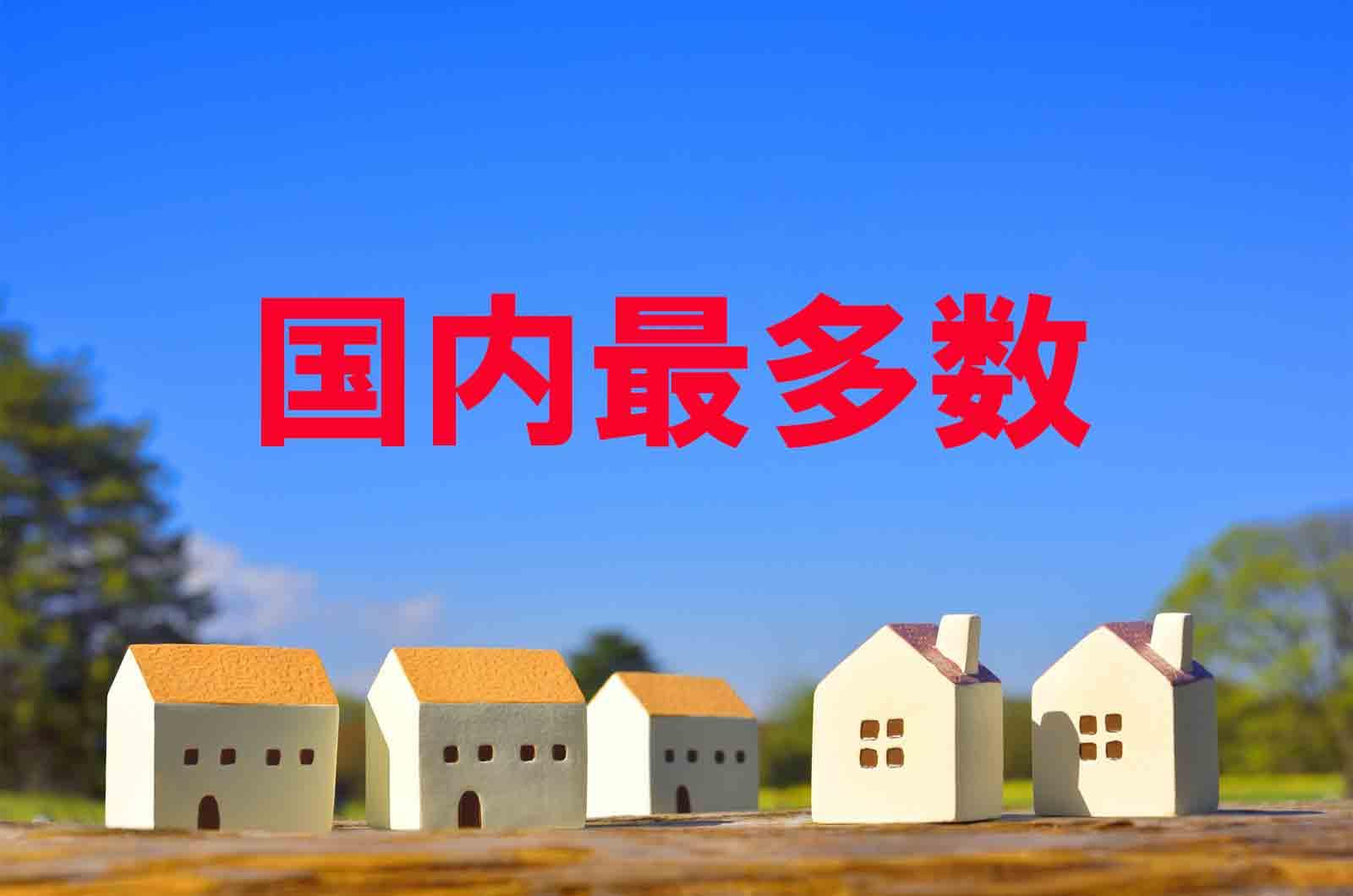 横浜の住宅展示場は国内で最も多く存在