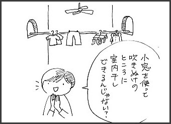 裏話の漫画で書いて頂いた例