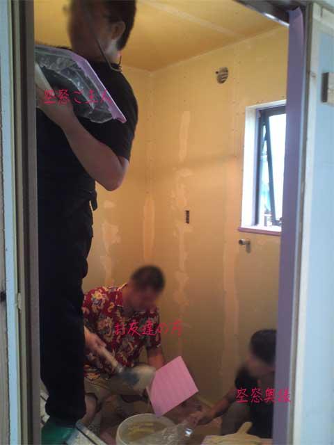 施主が自ら参加して壁や天井を塗った