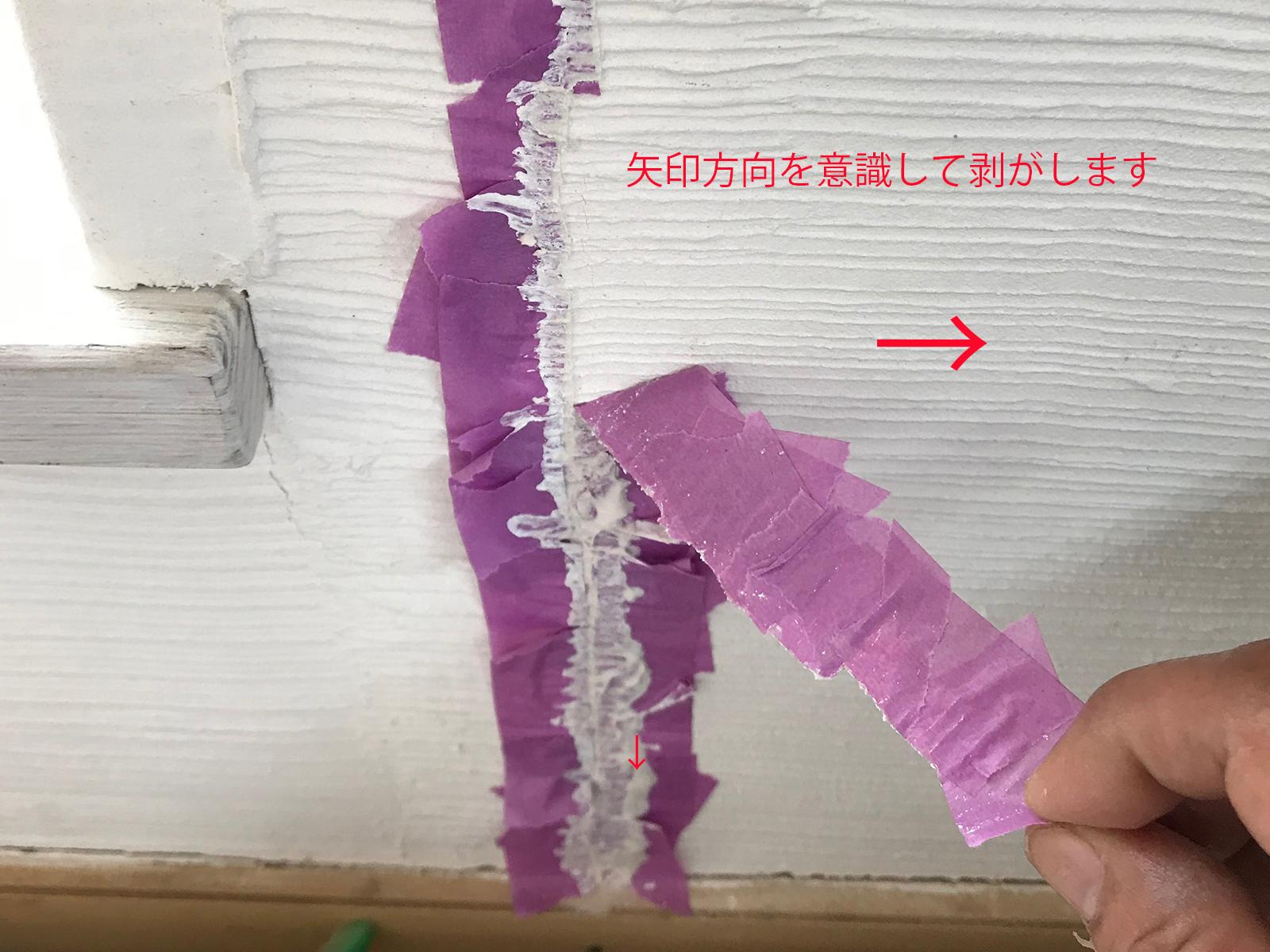 マスキングテープの剥がし方
