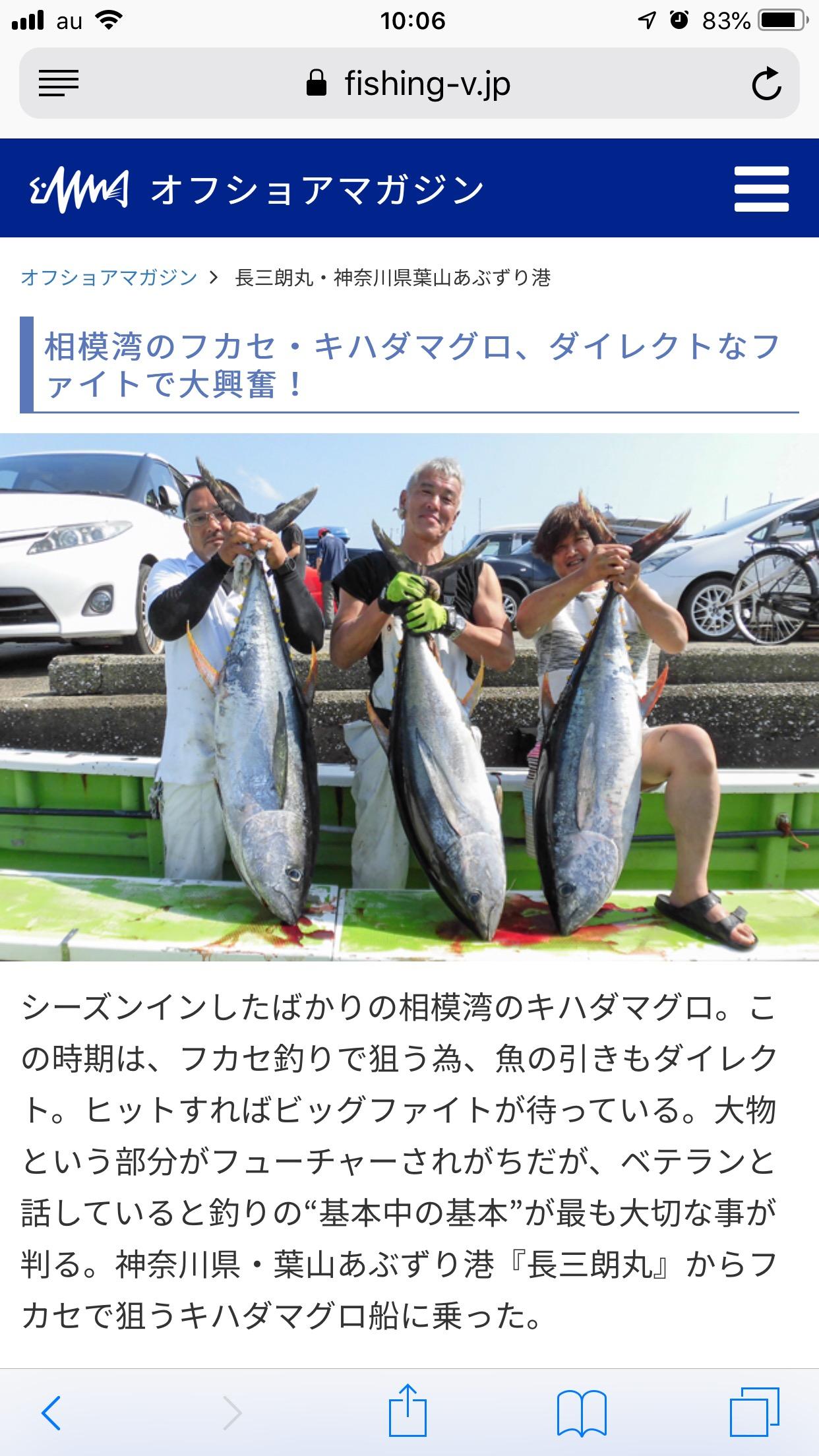 マグロ釣りの結果